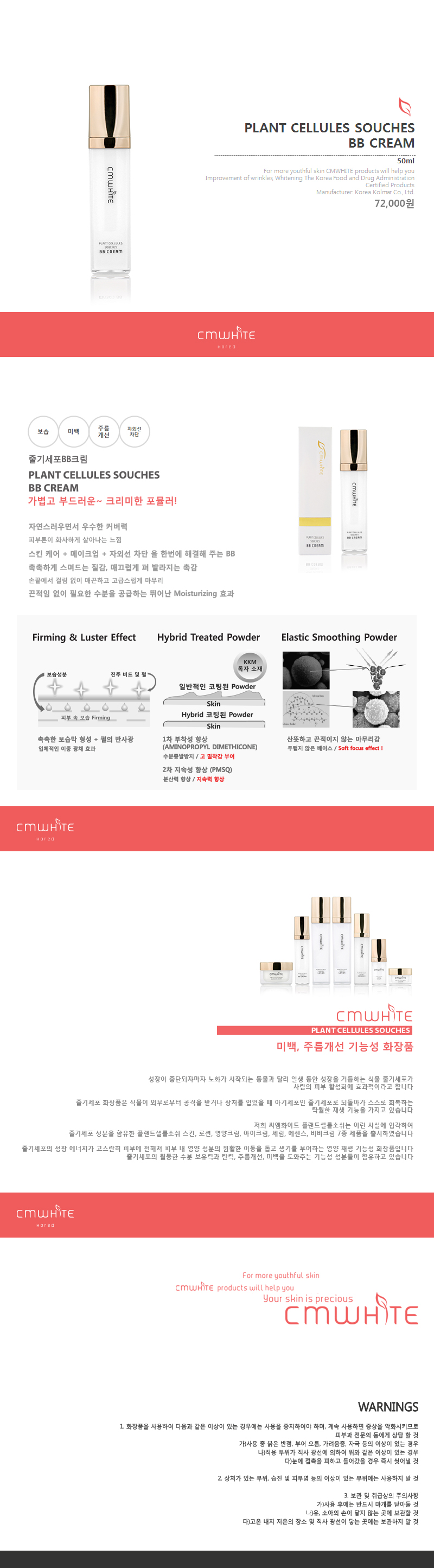 cmwhite_PLANT SELLUSLES SOUCHES BB CREAM KR.jpg